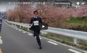 yuki-kawauchi